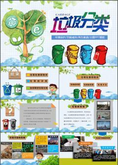 垃圾分类中小学生环境保护主题班会动态PPT模板