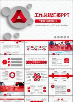 微立体广发银行工作总结汇报动态PPT模板