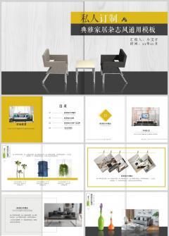 【画册疯】精美时尚家居设计|室内设计|装潢
