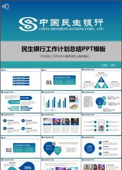 扁平化中国民生银行工作计划总结汇报动态PPT模板