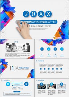 蓝色商务通用年终总结新年计划动态PPT模板