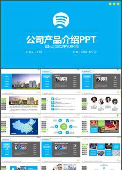 公司产品介绍公司简介工作总结计划汇报动态PPT模板