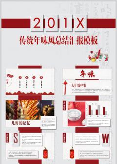 【年味】传统年味风格年终总结汇报模板|喜庆|中国红