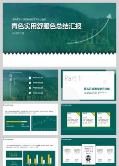 【青色舒服色】企业宣传工作总结汇报经营分析时尚商务