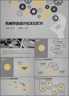 机械专业毕业设计论文答辩开题报告动态PPT模板