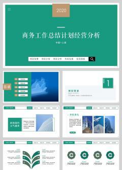43页典藏版|绿色通用工作总结经营分析时尚商务汇报企业宣