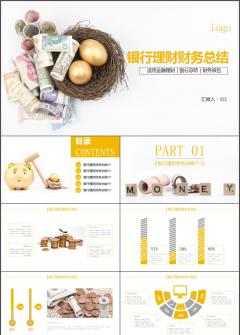 银行理财财务总结金融理财银行总结报告动态PPT模板