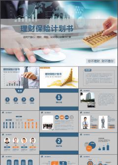 扁平化理财保险计划书总结汇报动态PPT模板