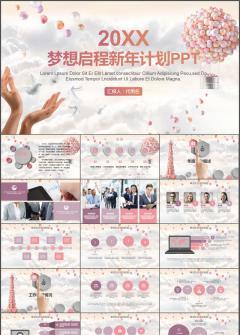精美大气梦想启程新年计划总结述职报告动态PPT模板