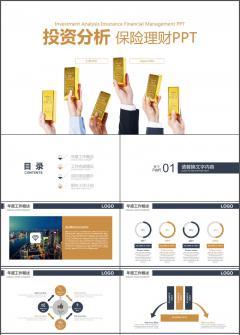 扁平化投资分析理财保险案例营销策划动态PPT模板