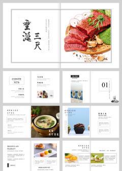 【画册疯】唯美食与青春不可辜负|企业文化产品展示餐饮美