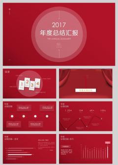 【当年拚却醉颜红】高端时尚红色工作总结营销策划经营分