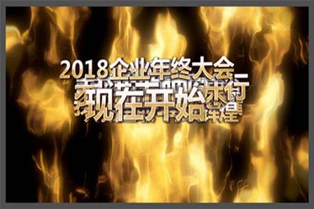 迎战2018震撼企业年会晚会PPT动态视频