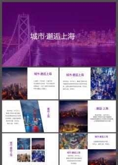 紫色时尚酷炫上海旅游画册宣传PPT模板