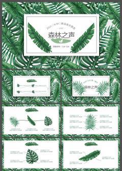 绿色清新文艺森林系通用汇报ppt模板