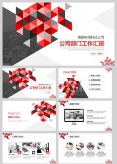 时尚炫彩企业团队建设活动策划总结汇报