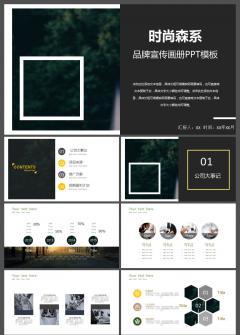 时尚欧美风企业简介产品宣传画册PPT模板