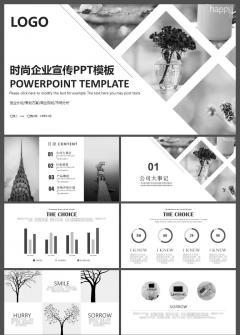 灰白简约风格企业宣传产品介绍PPT模板