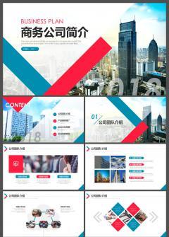 商务大气企业公司介绍产品宣传ppt模板