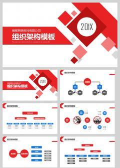 红蓝企业商务组织构架PPT模板