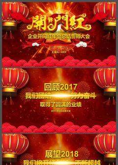 2018开门红迎战狗年企业年会晚会颁奖典礼