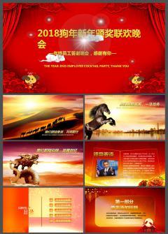 2018大红狗年颁奖晚会模版