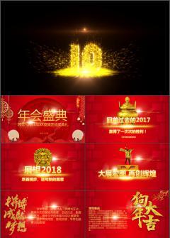 震撼大气倒计时红色企业年会暨颁奖典礼ppt模板