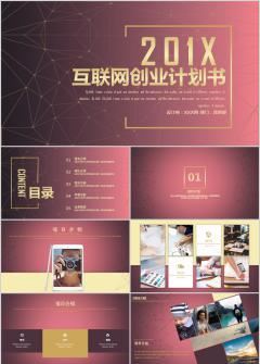 简约风2018互联网创业计划书PPT模板