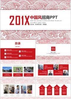 红色中国风2018招商计划方案PPT模板