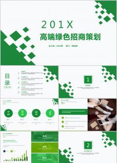 清新时尚2019高端绿色招商策划PPT模板