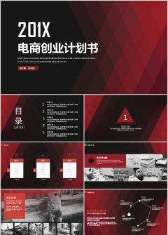 扁平风2019电商项目创业计划书PPT模板