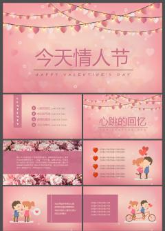 粉色浪漫唯美情人节主题PPT模板