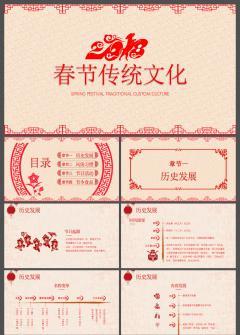 中国风春节传统文化节日习俗介绍ppt模板