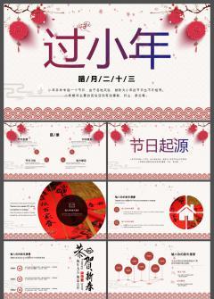 中国风传统节日过小年风俗介绍PPT模板