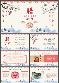 传统中国风腊八节习俗介绍PPT模板