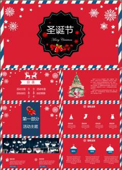 红色喜庆快乐圣诞节活动策划方案PPT模板