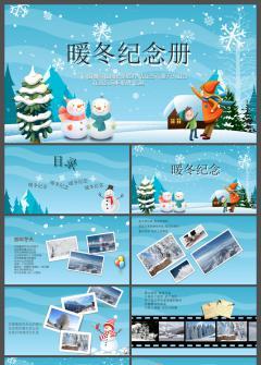 蓝色卡通暖冬旅游纪念相册PPT模板