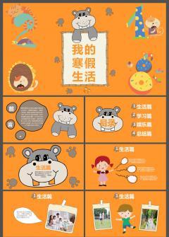 卡通小熊儿童寒假生活学习相册ppt模板