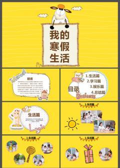 卡通山羊儿童寒假生活学习相册ppt模板