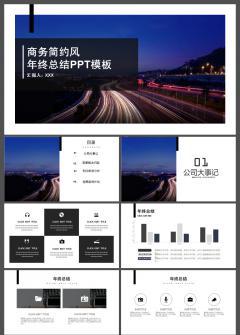 蓝色商务风企业介绍年终总结汇报ppt模板