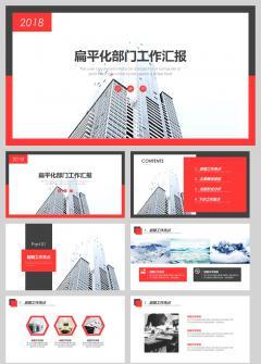 公司企�I部�T工作�|�R��PPT模板