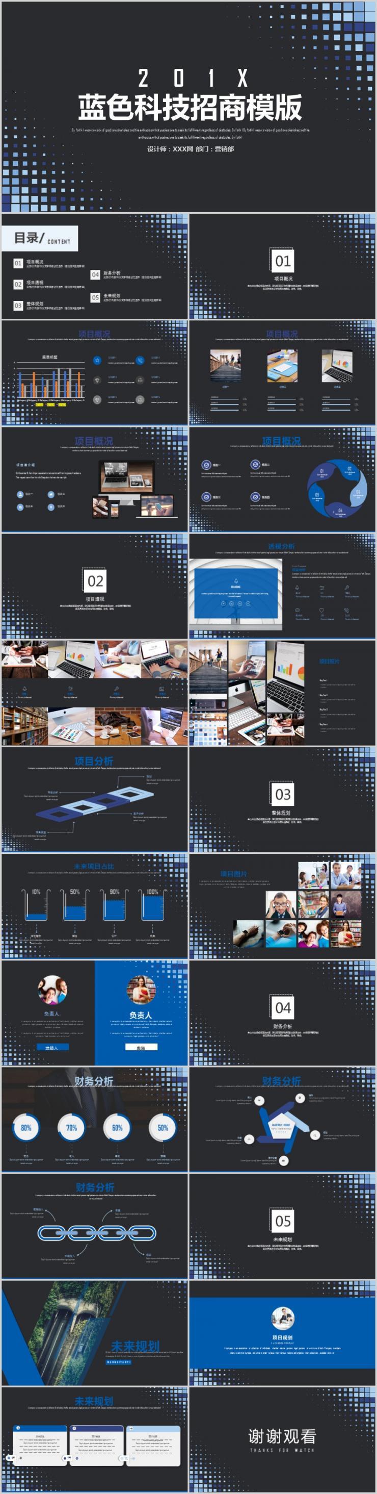 2018蓝色科技风招商计划方案PPT模板