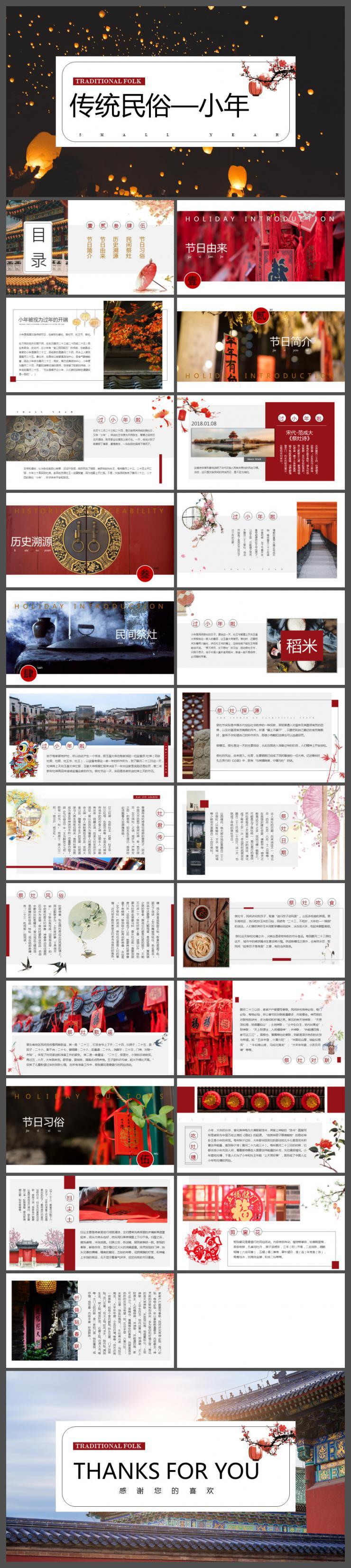 中国风传统民俗节日过小年介绍