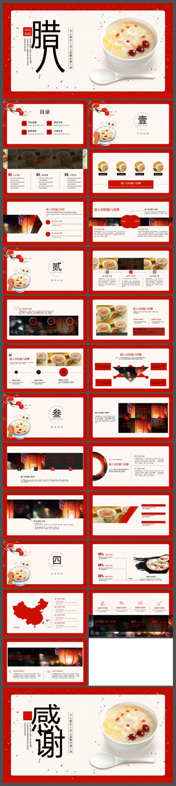 中国传统民俗腊八节文化习俗介绍ppt模板