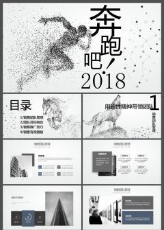 奔跑吧2018销售培训总结ppt模板