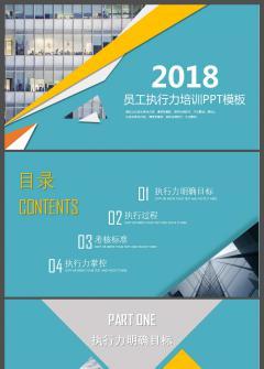 2018简约风员工执行力培训ppt模板