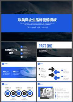 欧美风企业品牌营销策划方案ppt模板