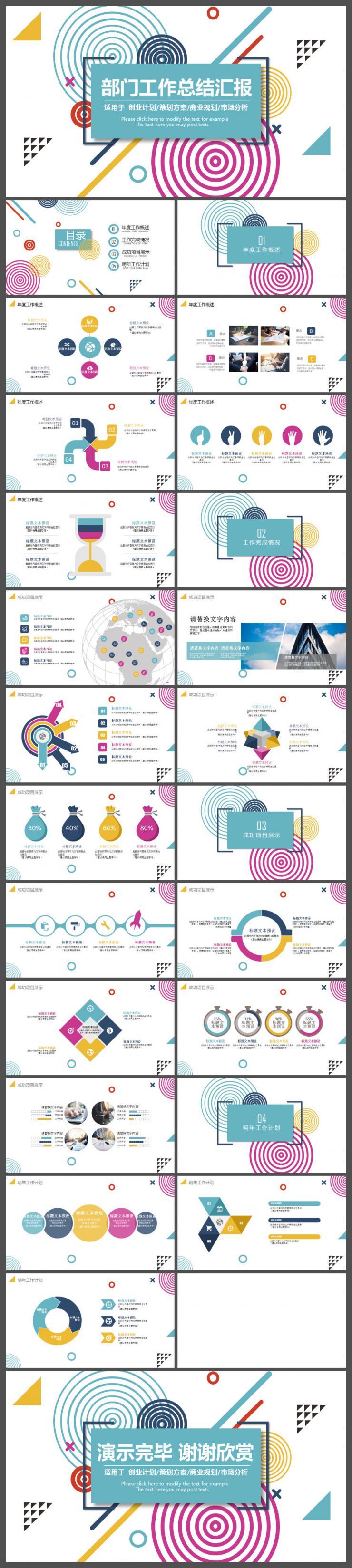 几何线条2018部门年终工作总结新年计划汇报PPT模板