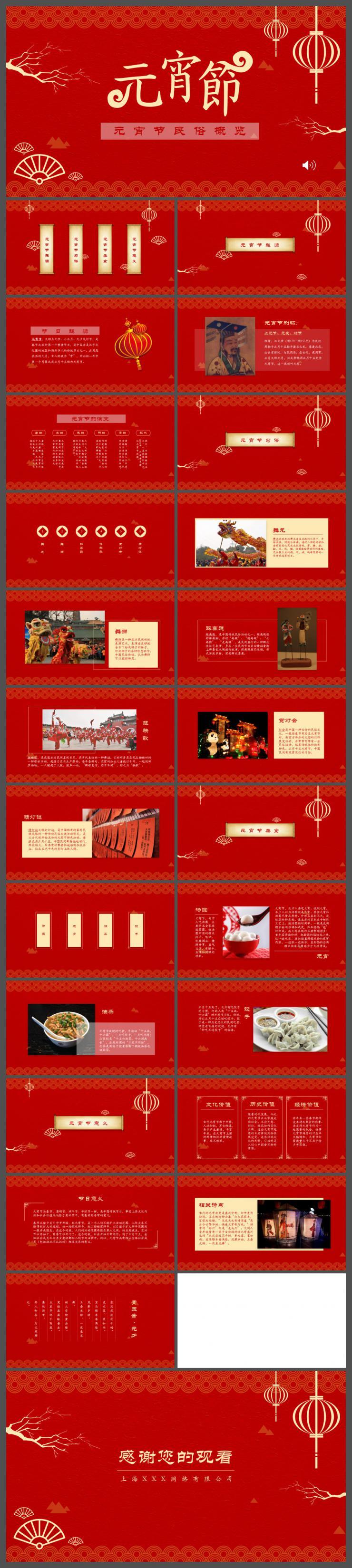 喜庆中国风传统民俗节日元宵节PPT模板
