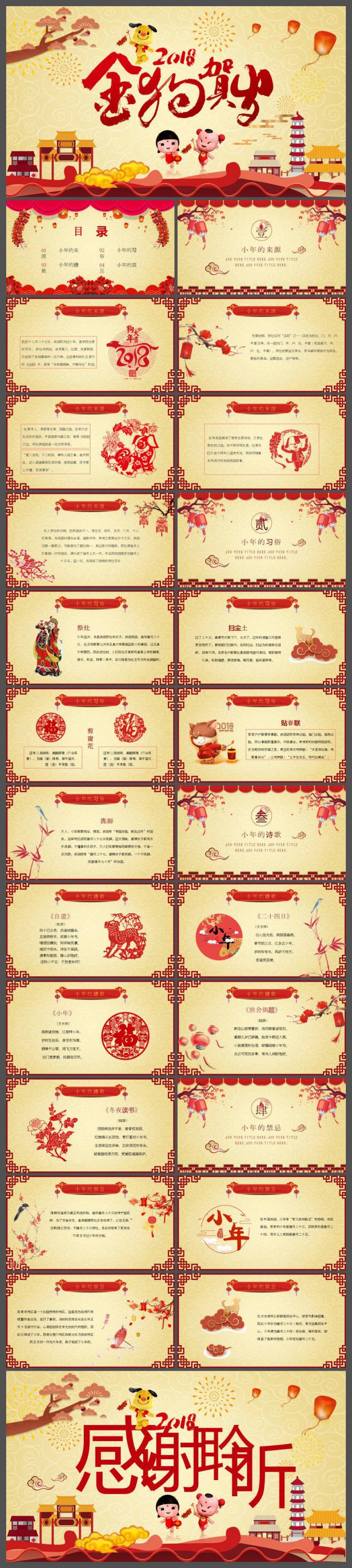 中国风传统民俗节日小年来源介绍PPT模板